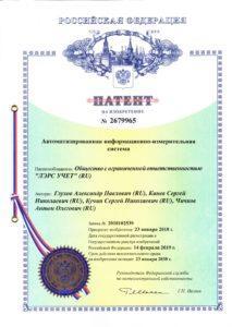 """Патент на изобретение № 2679965 """"Автоматизированная информационно-измерительная система"""""""