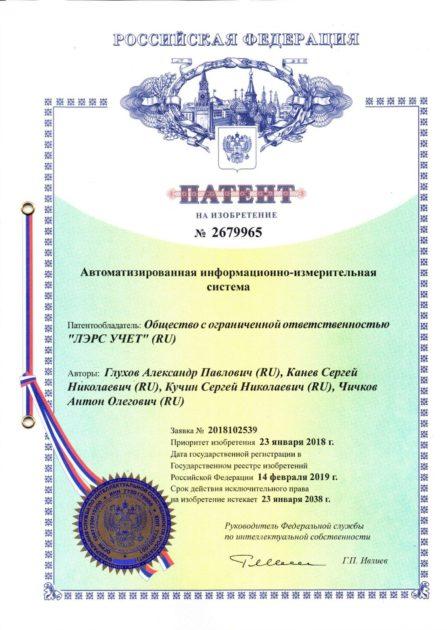 Патент ЛЭРС УЧЕТ