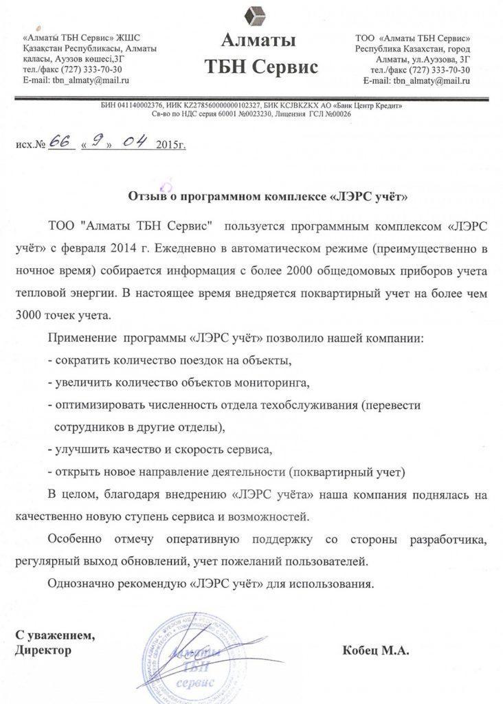 """Отзыв пользователя лэрс учет ТОО """"Алматы ТБН Сервис"""""""