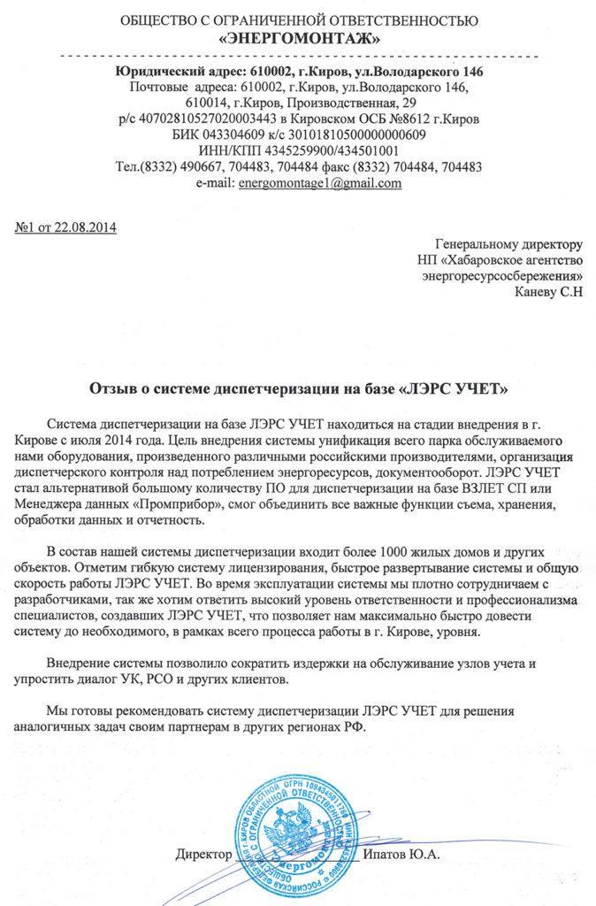"""Отзыв пользователя лэрс учет ООО """"Энергомонтаж"""""""