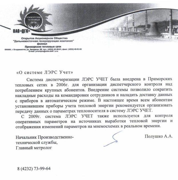 """Отзыв пользователя лэрс учет ОАО """"ДГК"""""""