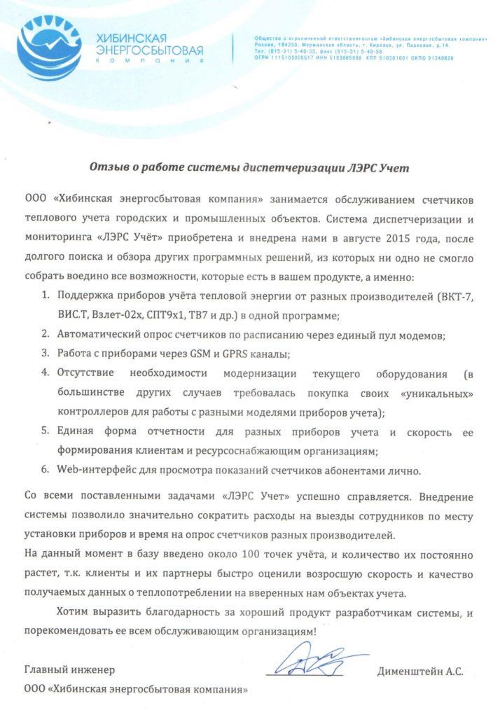 Отзыв пользователя лэрс учет ООО «Хибинская энергосбытовая компания», г. Кировск