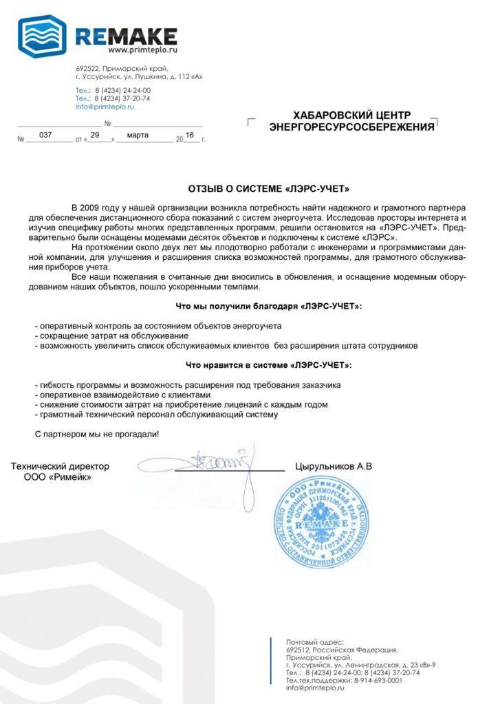 Отзыв пользователя лэрс учет ООО «Римейк», г. Уссурийск