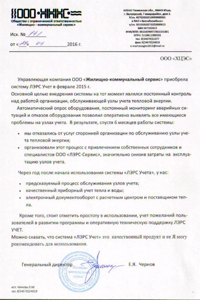 """Отзыв пользователя лэрс учет ООО """"ЖКС"""", г. Белоярский"""