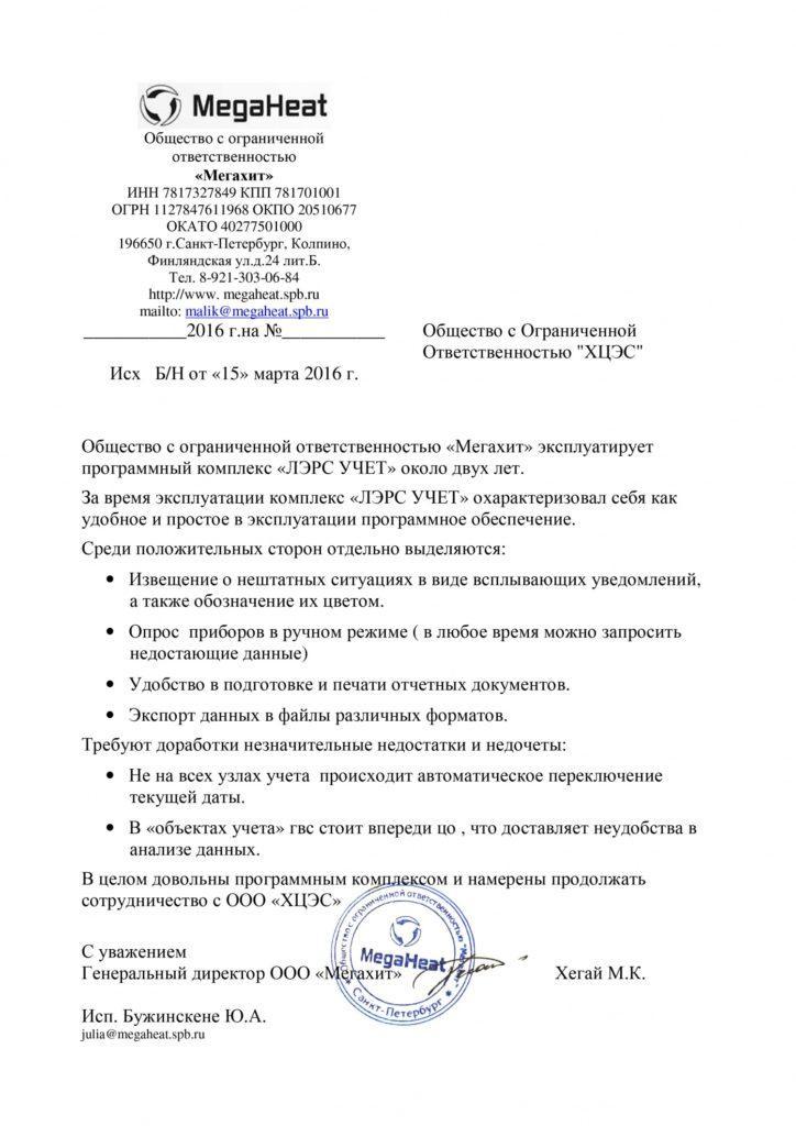"""Отзыв пользователя лэрс учет ООО """"MegaHeat"""", г. Санкт-Петербург"""