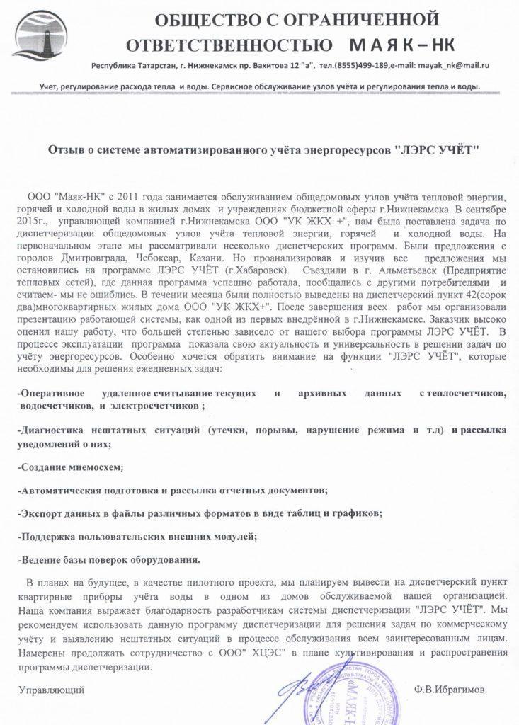 """Отзыв пользователя лэрс учет ООО """"Маяк-НК"""", г. Нижнекамск"""