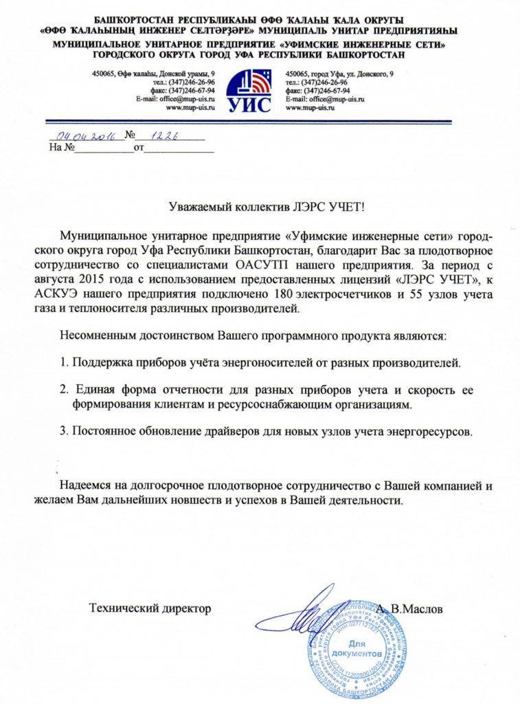 """Отзыв пользователя лэрс учет  МУП """"Уфимские инженерные сети"""", г. Уфа"""