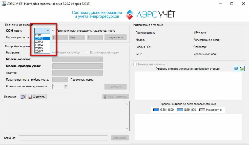 выбор com-порта для подключения gsm модема в лэрс учет