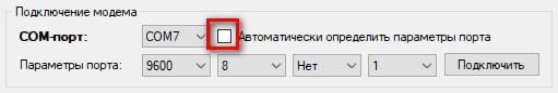 Ручная настройка параметров com-порта для подключения модема