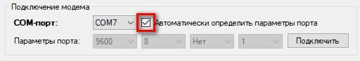 Автоматическое определение параметров порта модема