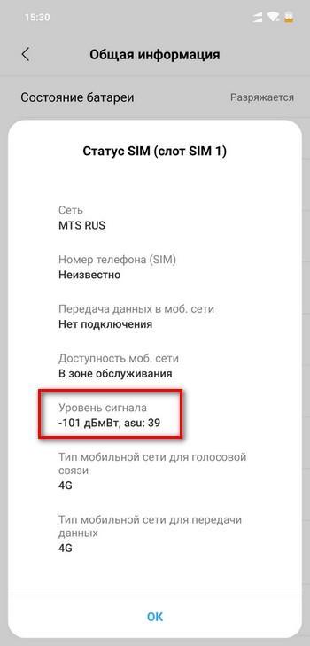 Данные об уровне сигнала в телефоне на базе Android. Значение asu