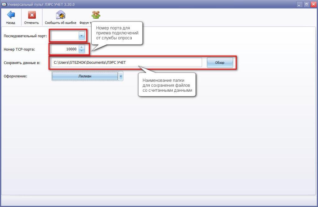 Выбор COM-порт для службы опроса