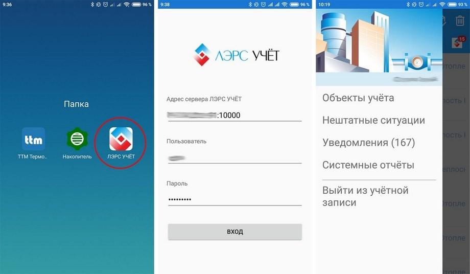 Вход в мобильное приложение лэрс