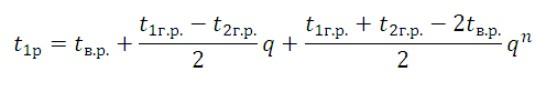 Формула расчета температуры в подающем трубопроводе