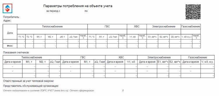 Отчетная форма ЛЭРС - Ведомость параметров объекта учета