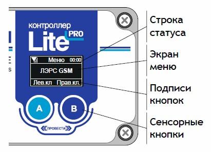 Дисплей контроллера LitePro