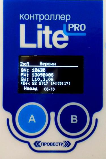Главный экран меню контроллера лэрс gsm lite pro