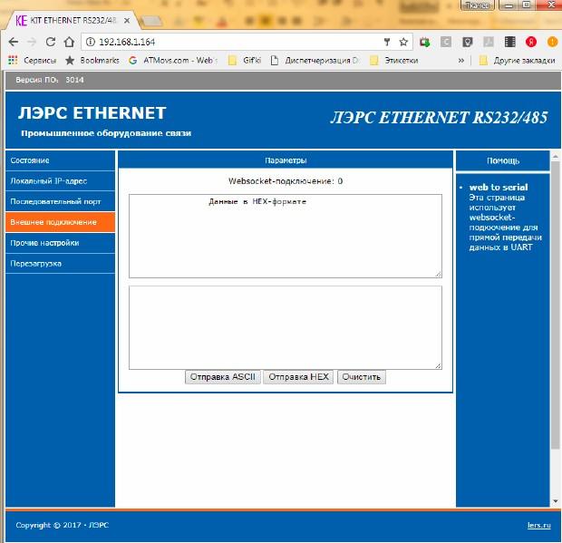 ЛЭРС Ethernet