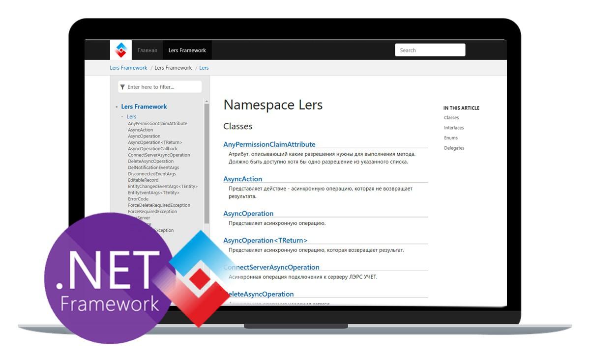 Наиболее полный API, предоставляющий доступ ко всем функциям ЛЭРС УЧЁТ