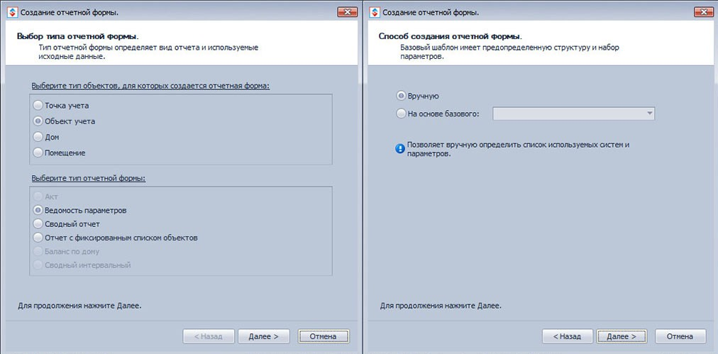Выбор типа и свойств отчетной формы при создании отчета в ЛЭРС УЧЕТ