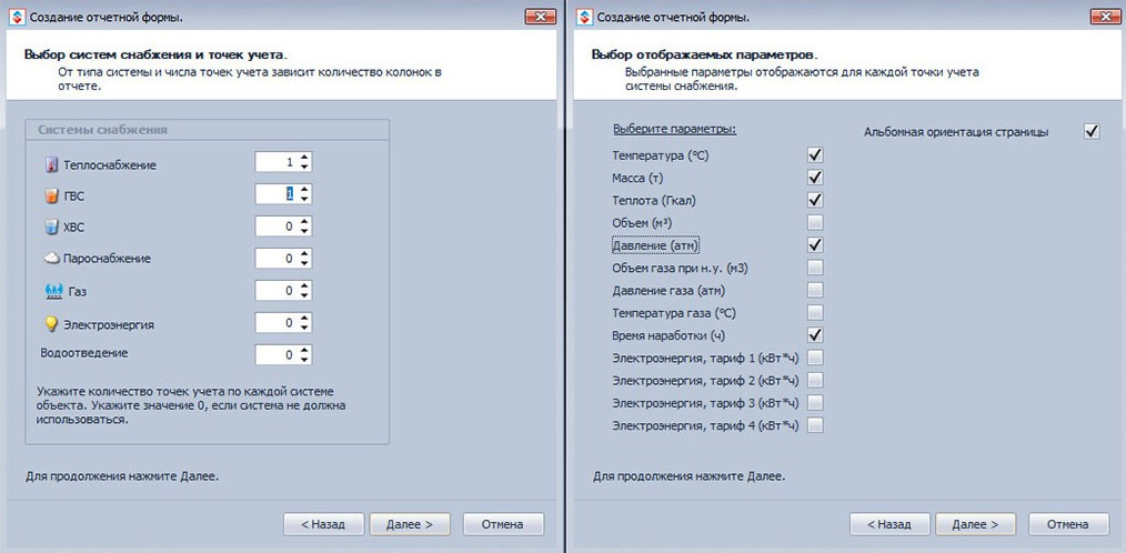 Выбор систем снабжения и точек учета для создаваемой отчетной формы ГУП ТЭК