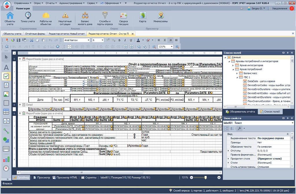 Отчетная форма ГУП ТЭК. Внешний вид в редакторе