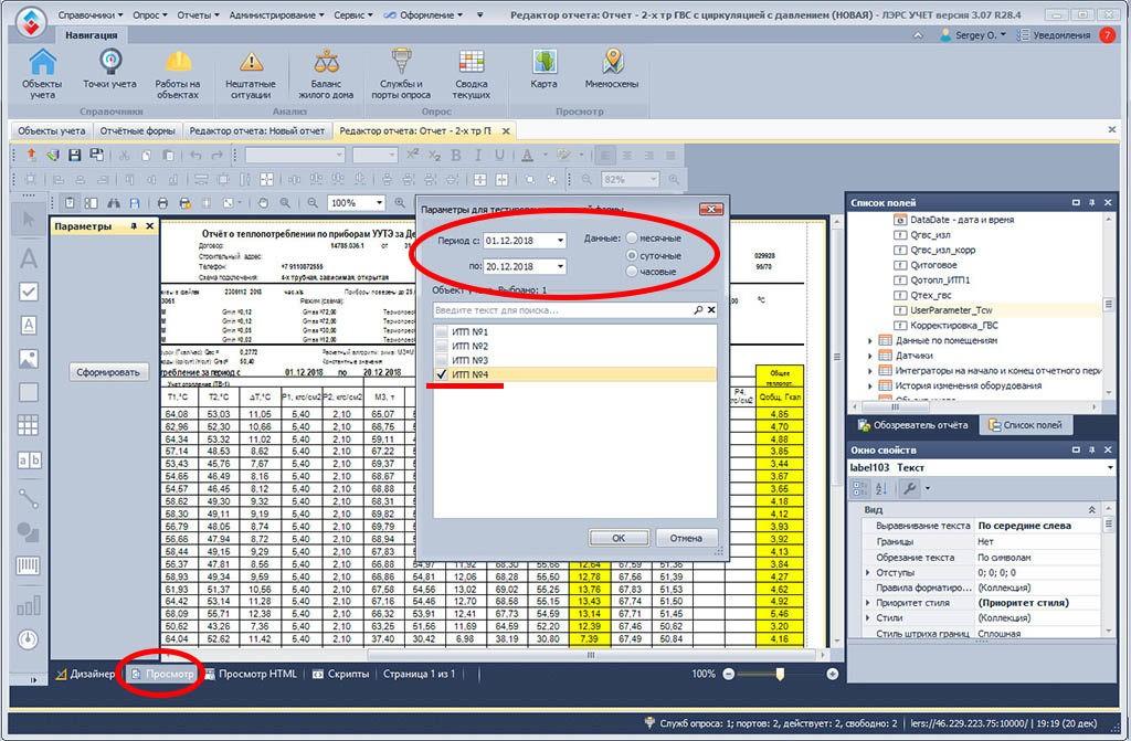 Выбор диапазона дат и объекта учета при формировании отчетной формы