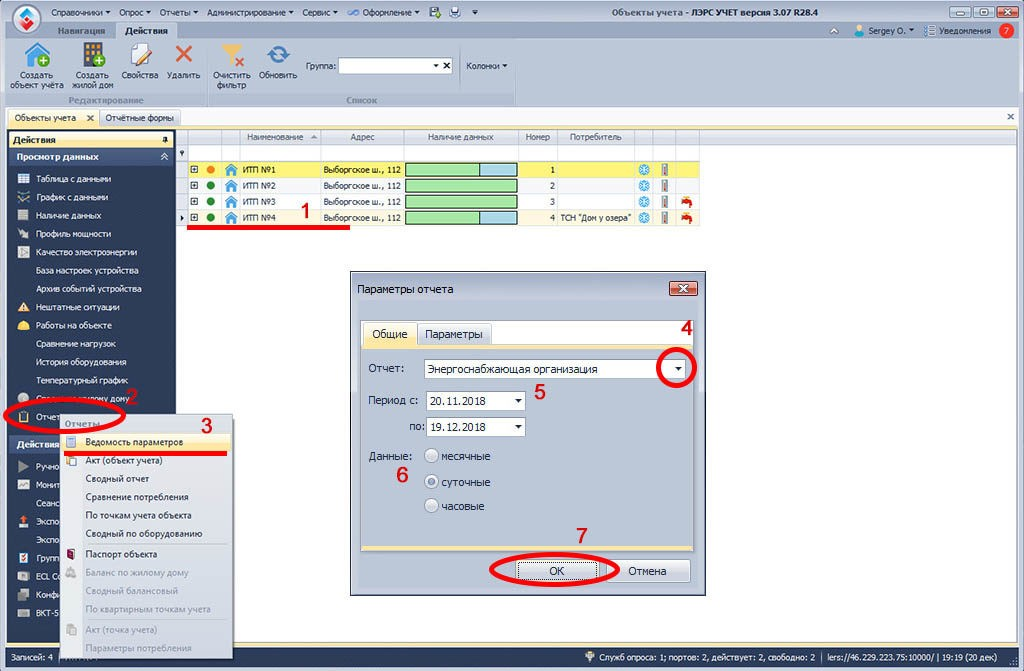 Вывод на экран ведомости параметров объекта учета