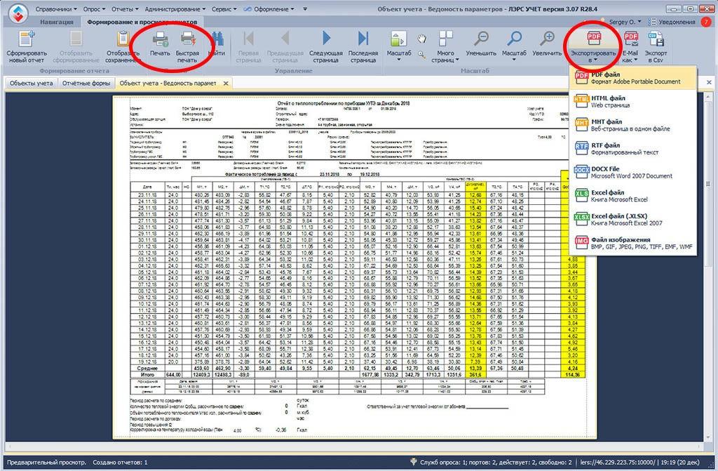 Печать и сохранение отчета по форме ГУП ТЭК
