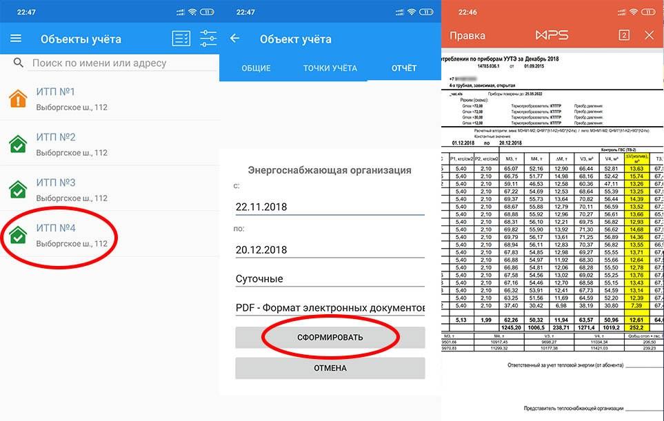 Отчетная форма в мобильном приложении ЛЭРС УЧЕТ