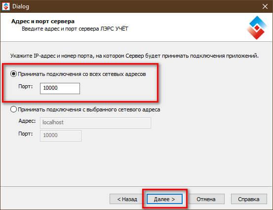 Выбор порта сервера ЛЭРС УЧЕТ