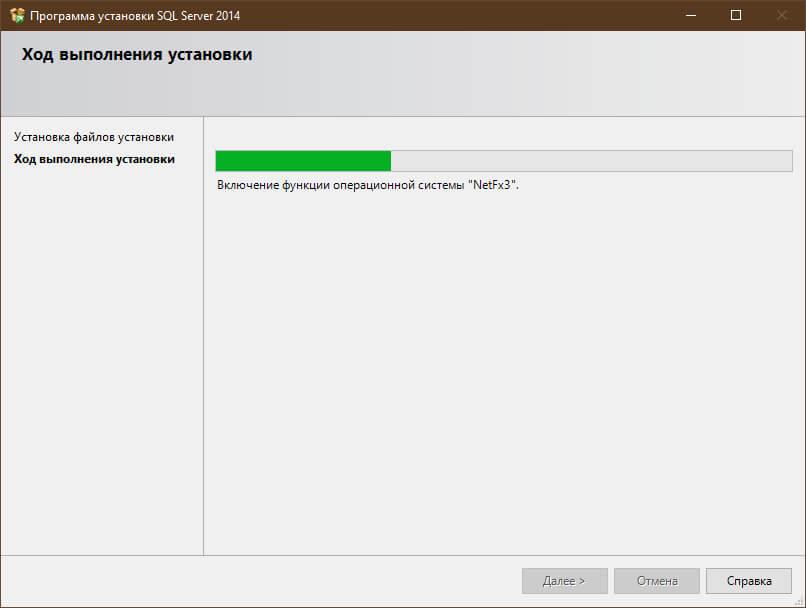Ход установки Microsoft® SQL Server® 2014 Express