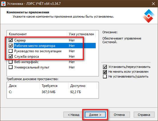 Выбор компонентов для установки сервера, службы опроса и рабочего места оператора ЛЭРС УЧЕТ
