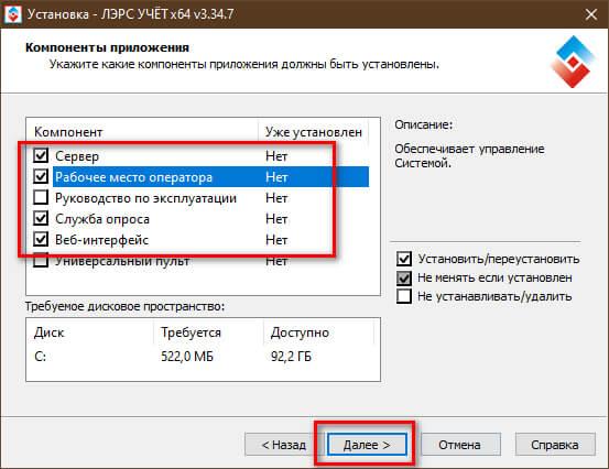 Выбор компонента Веб-интерфейс при установке программы ЛЭРС УЧЕТ