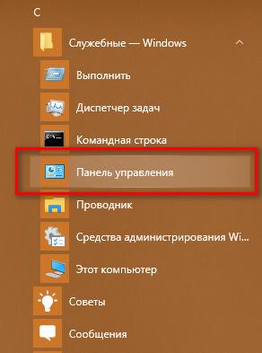 меню Служебные программы Windows