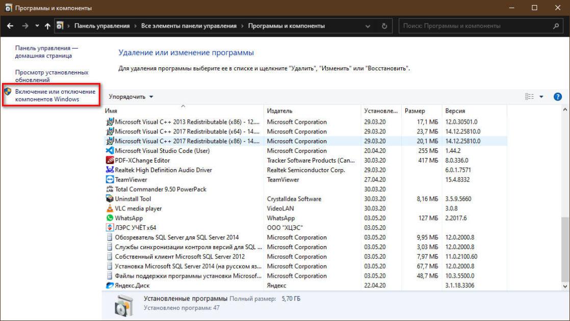 меню включение или отключение компонентов Windows
