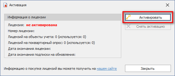 Окно активации лицензий ЛЭРС УЧЕТ