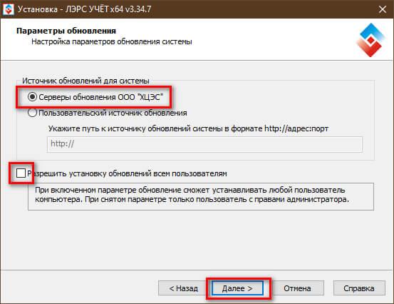 Параметры сервера обновления программы ЛЭРС УЧЕТ