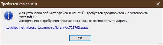 Сообщение об отсутствии компонента веб-сервера IIS при установке веб-интерфейса ЛЭРС УЧЕТ