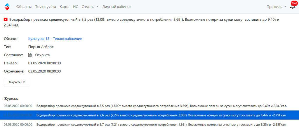 Тип НС. Просмотр и закрытие нештатной ситуации в веб-интерфейсе