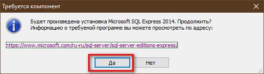 установка бесплатной версии Microsoft® SQL Server® 2014 Express