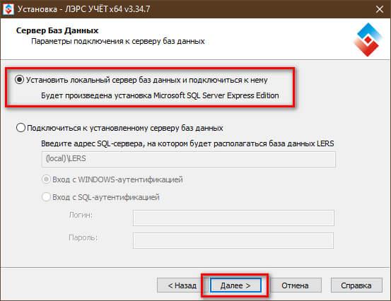 Установка сервера Базы данных программы