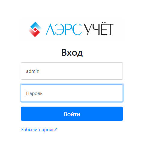 ввод пароля администратора и вход в веб интерфейс лэрс учет