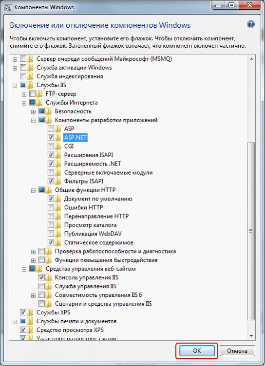 Выбор компонентов веб-сервера IIS для Windows 7 для установки веб-интерфейса лэрс