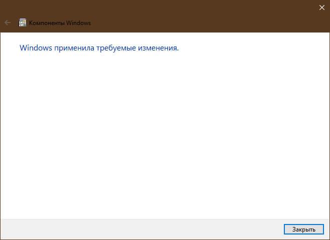 Windows применит необходимые изменения