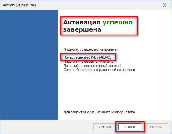 Завершение активации персональной лицензии ЛЭРС УЧЕТ