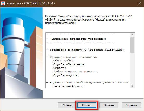 Начало установки программных компонентов программы