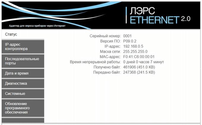 Настройка адаптера ЛЭРС ETHERNET 2.0 с помощью веб-интерфейса