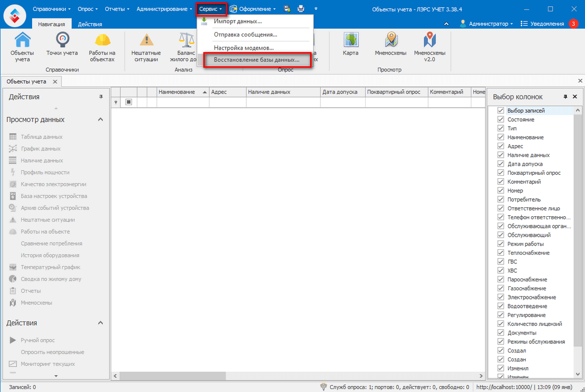 восстановление базы данных объектов учета и настроек программы